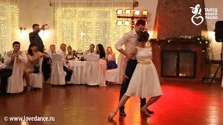 СВАДЕБНЫЙ ТАНЕЦ МОЛОДОЖЕНОВ: ТАНГО под музыку из к/ф «Давайте потанцуем»!