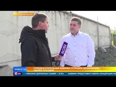Люди уезжают из города: Угольный холдинг уничтожает экологию Кузбасса