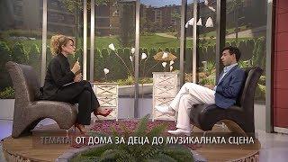 ОТБЛИЗО - От дома за деца до музикалната сцена - Ицо Любенов