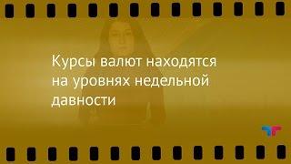 видео Курсы валют в Украине, курс доллара, курс евро и курс рубля — 062.ua