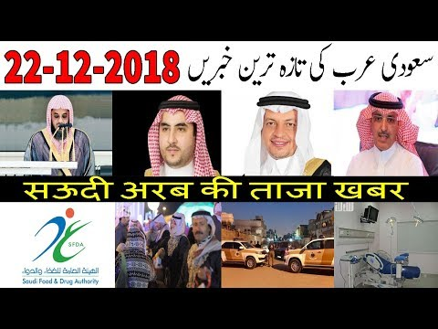 Saudi Arabia Latest News Today Urdu Hindi | 22-12-2018 | King Salman | Muhammad Bin Salman | AUN