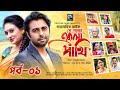 Se Amar Ekla Pakhi | Serial Natok Ep - 01 | Apurbo | Kusum Sikder | Serial Natok 2020 |Protune Films