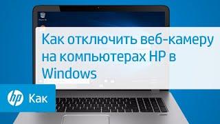 как отключить веб-камеру на компьютерах HP в Windows