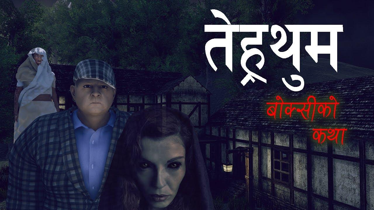 तेह्रथुम (बोक्सिको कथा) | TERHATHUM GHOST STORY || NEPALI ANIMATION || HORROR FILMS