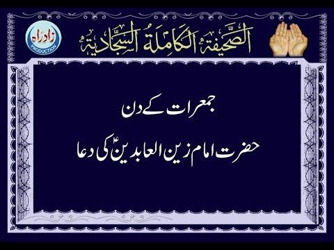 Dua 66 - The Supplication for Thursday Urdu Translation