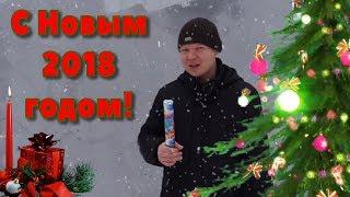 Поздравление подписчиков канала Захар Стасов с Новым 2018 Годом!