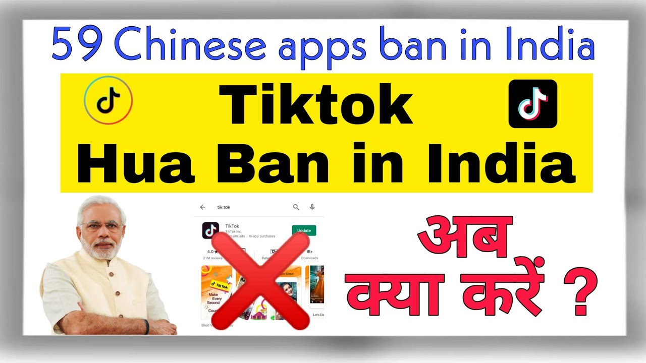 Tiktok Ban in India : Government Bans 59  Apps in India / Tiktok Kisliya Ban Huya 🤔 in Hindi