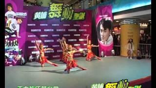 Publication Date: 2011-12-13 | Video Title: 「黃埔舞動聖誕」 天主教伍華小學
