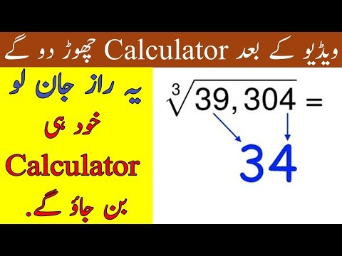 Fast Math Trick |  Mental Math | Shortcut Tricks Of Multiplication  - Hamza Javed