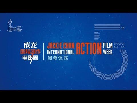 第五届成龙国际动作电影周闭幕式【欢迎订阅 CCTV6 中国电影频道 CHINA MOVIE OFFICIAL CHANNEL】
