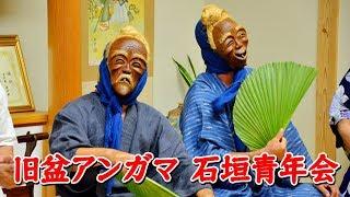 旧盆アンガマ 石垣青年会 2017