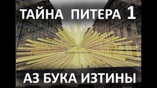 Санкт-Петербург - Сан-Питер, Нево-кий - не святое а светое место.АЗ БУКА ИЗТИНЫ.  Фильм 7