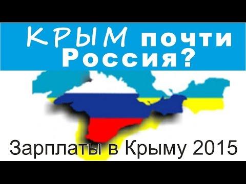 Зарплаты в Крыму. Есть ли работа? Август 2015 Крым.