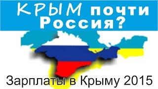 Зарплаты в Крыму. Есть ли работа? Август 2015 Крым.(Моя страница https://vk.com/lenabardo Как живут в Крыму после референдума. Есть ли работа в Крыму, какие зарплаты в..., 2015-08-17T14:36:39.000Z)