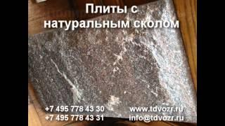 Облицовочные плиты из камня. Гранитная плитка(, 2012-08-03T19:49:27.000Z)