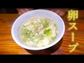【時短レシピ】温かくてやさし〜い『卵スープ』の作り方!