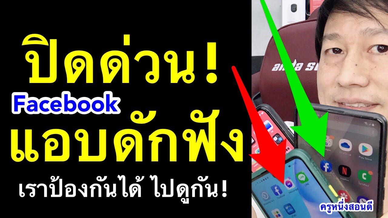 ปิดด่วน! เฟสบุ๊ค ดักฟัง  Facebook Messenger แอบดักฟัง iphone android ปลอดภัยไว้ก่อน l ครูหนึ่งสอนดี