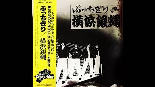 TCR横浜銀蝿RS アルバム「ぶっちぎり」- 1980 収録曲 ※レコード音源.