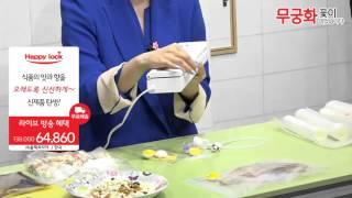 [리빙][4/10 21:00]해피락 진공포장기(5분)