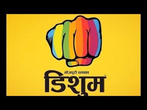 DISHUM CHANNEL ANTHEM || NEW BHOJPURI TV...