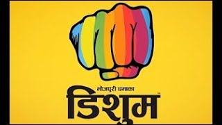 dishum channel anthem new bhojpuri tv channel coming on 15th august