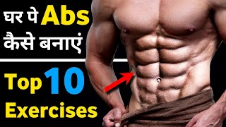This video include abs workout at home and best workout. there are 10 exercises that you can do without any equipment. in we will ...