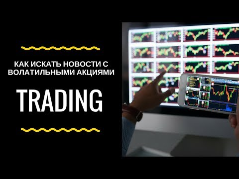 Как торговать на бирже - как искать новости по волатильным акциями