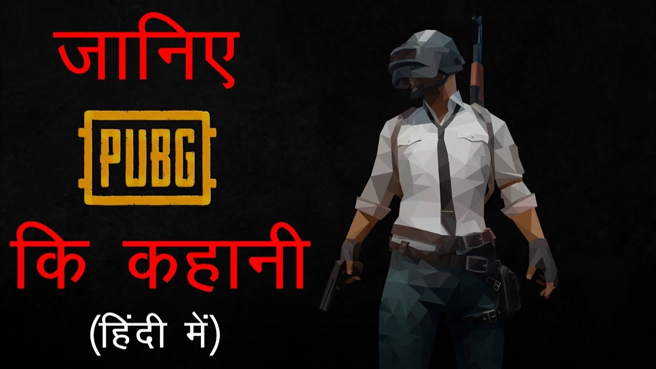 pubg full meaning in hindi