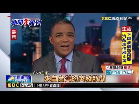 最新》台灣同婚專法通過 國際媒體即時報導