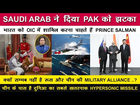 Indian Defence News:Saudi Arab planning to add India In OIC,Russia will not sign Alliance with china