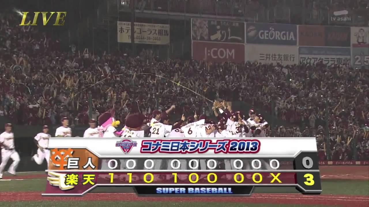 【HD】2013 東北楽天ゴールデンイーグルス 初日本一の瞬間!