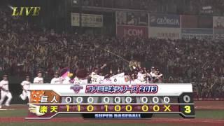 2013年11月03日 日本シリーズ第7戦 東北楽天ゴールデンイーグルス 初日...