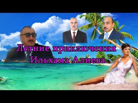 Летние приключения Ильхама Алиева: Talyshistan Tv 06.09.2017 News in azerbaijani