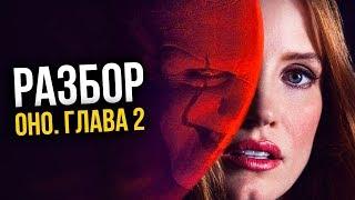 """Тизер """"Оно 2"""", Хищник и другое - разбор первых дней SDCC!"""