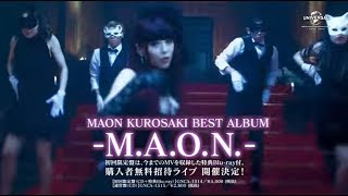 9月27日(水)発売「MAON KUROSAKI BEST ALBUM –M.A.O.N.-」 【初回限定...