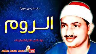 محمد صديق المنشاوى | الـــروم | تلاوة من دولــة لبيـــا عام 1961م !! جودة عالية HD
