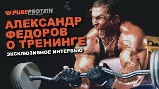 Александр Федоров: Это самая большая дурость в моей жизни!