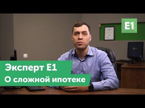E1 - О сложной ипотеке
