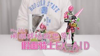 【最速开封】游戏开始!平成20骑中的游戏王【假面骑士EX-AID】