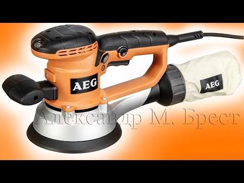 AEG EX 150 ES (Шлифмашинка 150)