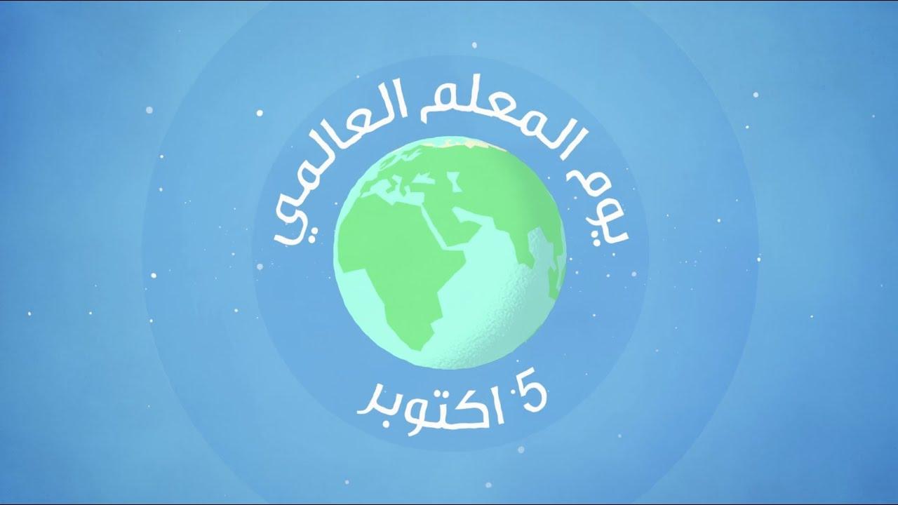 يوم المعلم العالمي - World Teachers' Day