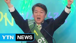 [영상] 안철수, 바뀐 발성에 '우렁찬' 목소리 눈길 / YTN (Yes! Top News)