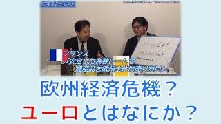 【10月22日配信】安達誠司のマーケットニュース「欧州経済に懸念?ユーロのリスクとは?」江崎道朗【チャンネルくらら】