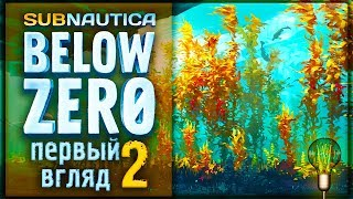 Подводные пещеры и морские обезьяны! ● Смотрим на Subnautica Below Zero #2