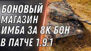 ИМБА ЗА БОНЫ В WOT 2020 НОВЫЙ БОНОВЫЙ МАГАЗИН WOT 2020 ПРЕМ ТАНКИ ЗА БОНЫ В ВОТ 2020 world of tanks