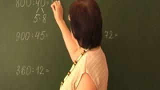 4 класс. Математика.