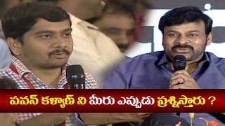 Chiru's Counter To Journalist About Pawan Kalyan