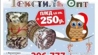 Текстиль Опт 2016 декабрь акция пледы(, 2016-12-14T06:20:06.000Z)