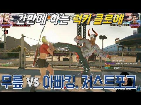 2018/05/02 Tekken 7 FR Rank Match! Knee vs Daddyking, JUSTFOG