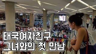 태국여자와 처음 만나게된 2년전 이야기 #1  국제커플 l 한국태국커플 l 커플유튜브